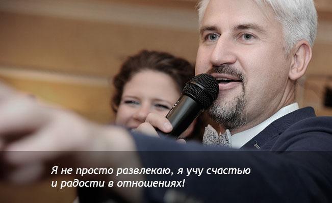 Я не просто развлекаю. Сергей Андреев
