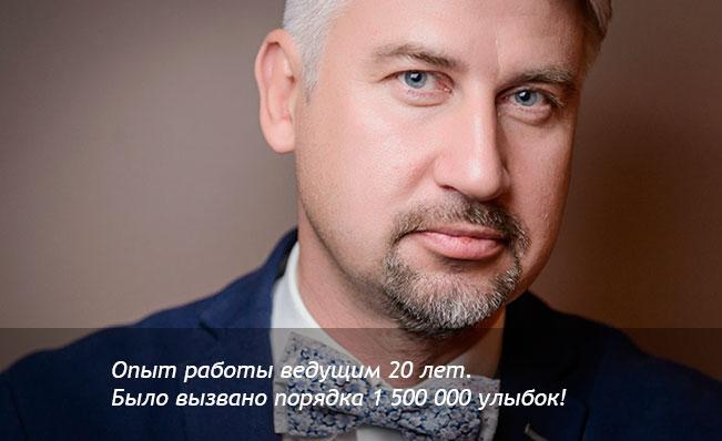 опытный ведущий Сергей Андреев